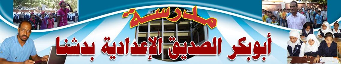 مدرسة أبو بكر الصديق الإعدادية بدشنا
