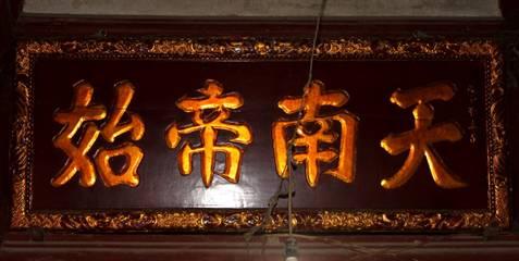 Hoành phi câu đối ở điện Long Hưng . Image027