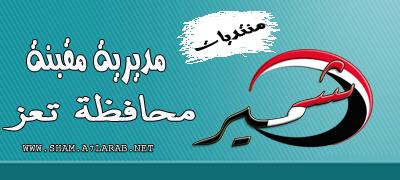 تقرير يكشف عن اختلاسات بالملايين بمديرية مقبنة شمير 55410