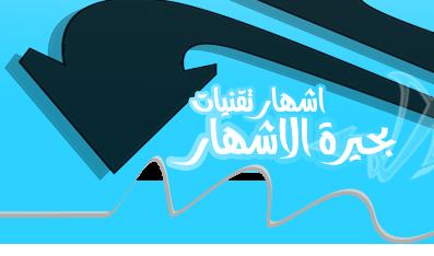 بحيرة الاشهار | اشهار مواقع | اكواد حصرية | استايلات مجانية Uoouo-10