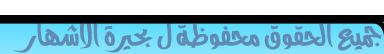 بحيرة الاشهار | اشهار مواقع | اكواد حصرية | استايلات مجانية Uuoo-u10