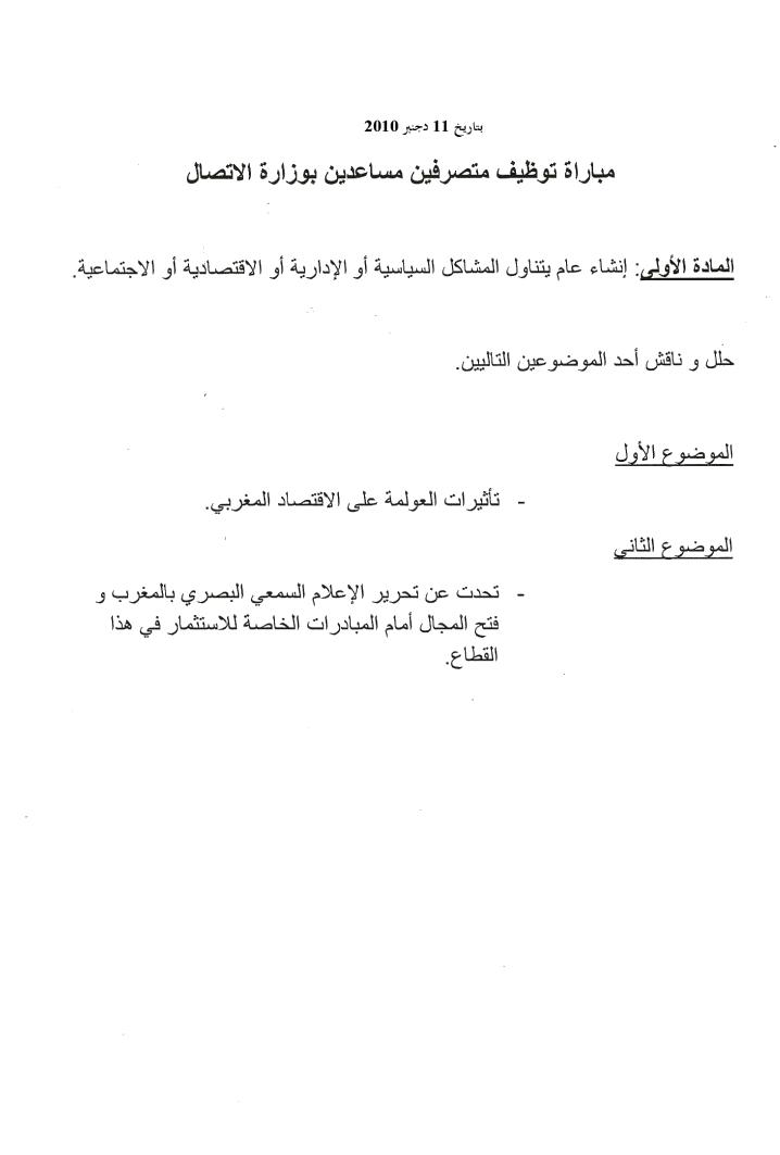 وزارة الاتصال: مباراة توظيف متصرفين مساعدين دورة 11 دجنبر 2010  1110