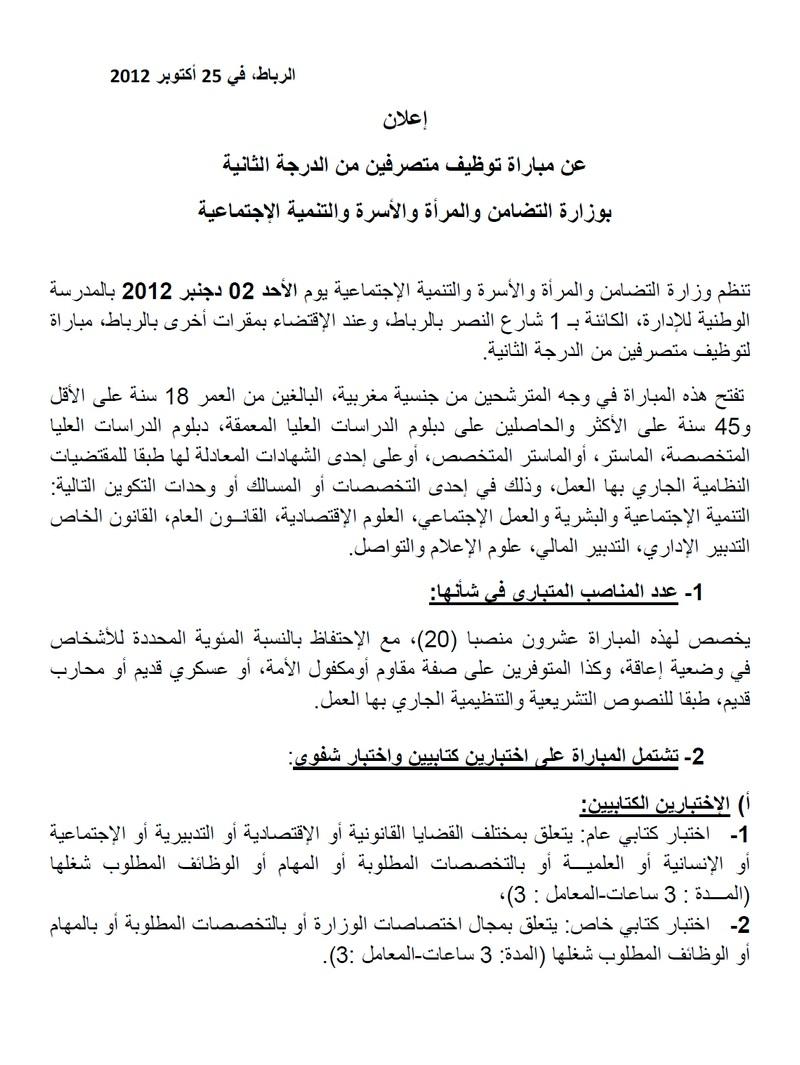 وزارة التضامن و المرأة و الأسرة و التنمية الإجتماعية: مباراة لتوظيف 20 متصرفا من الدرجة الثانية في عدة تخصصات. آخر أجل هو 16 نونبر 2012  113