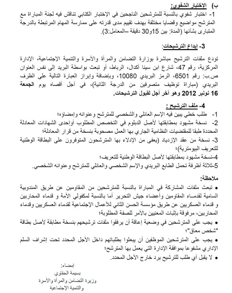 وزارة التضامن و المرأة و الأسرة و التنمية الإجتماعية: مباراة لتوظيف 20 متصرفا من الدرجة الثانية في عدة تخصصات. آخر أجل هو 16 نونبر 2012  213