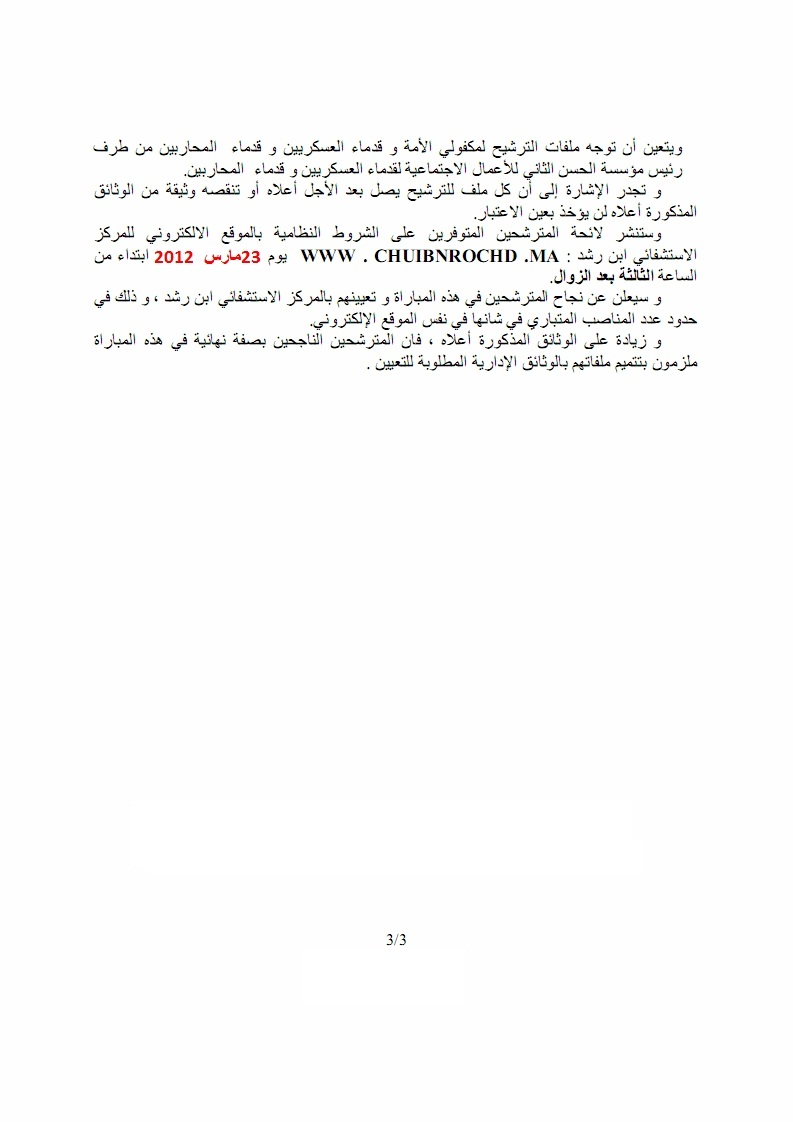 المركز الاستشفائي الجامعي ابن رشد: مباراة لتوظيف 120 ممرض محاز من الدولة من الدولة من الدرجة الثانية. آخر أجل هو 16 مارس 2012  310