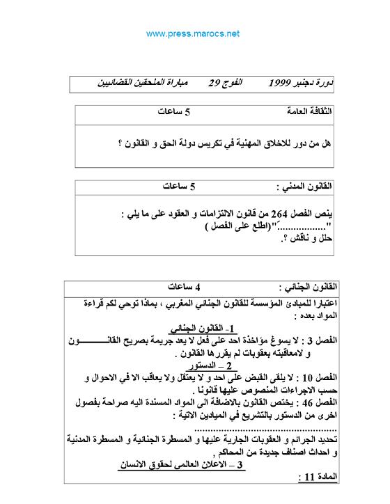 وزارة العدل: نماذج مباريات لتوظيف ملحقين قضائيين سنوات 1999 و 2002 و 2010 310