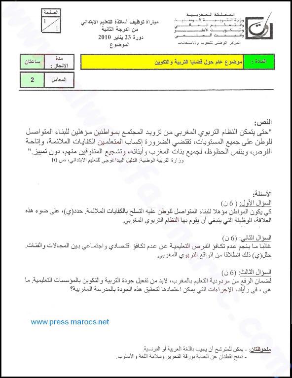 وزارة التربية الوطنية -قطاع التعليم المدرسي-: نموذج لمباراة توظيف أساتذة التعليم الإبتدائي من الدرجة الثانية السلم 10. دورة 23 يناير 2010 3311
