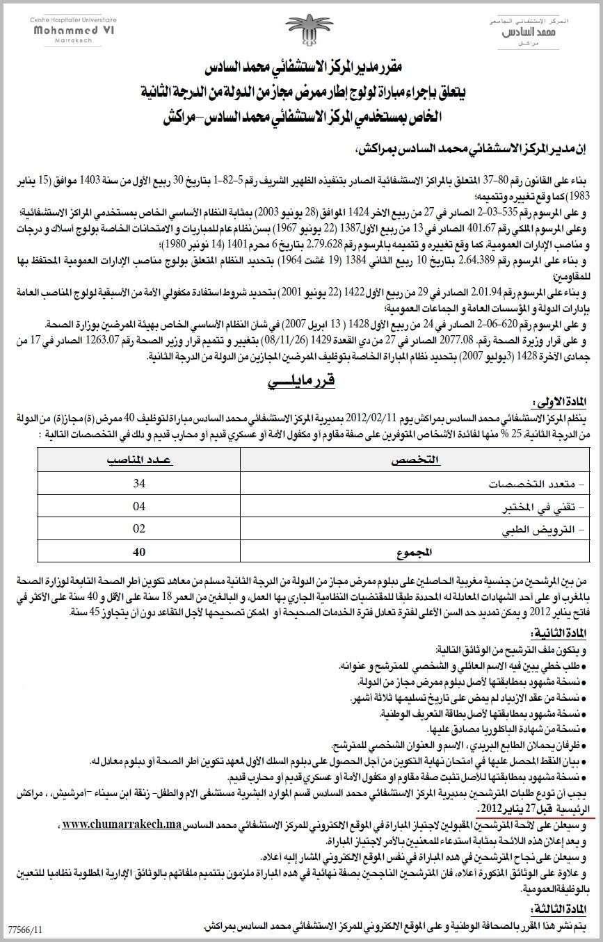 المركز الاستشفائي محمد السادس - مراكش: مباراة لتوظيف 40 ممرض مجاز من الدولة من الدرجة الثانية. آخر أجل هو 27 يناير 2012 40infe10