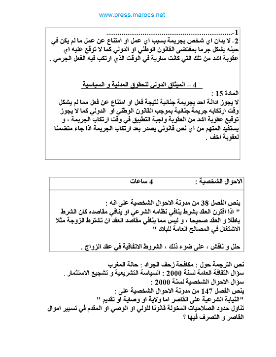 وزارة العدل: نماذج مباريات لتوظيف ملحقين قضائيين سنوات 1999 و 2002 و 2010 410