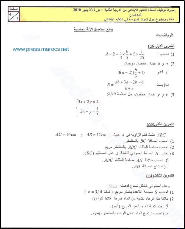 وزارة التربية الوطنية -قطاع التعليم المدرسي-: نموذج لمباراة توظيف أساتذة التعليم الإبتدائي من الدرجة الثانية السلم 10. دورة 23 يناير 2010 4410