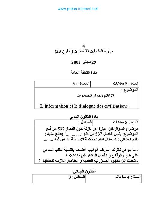 وزارة العدل: نماذج مباريات لتوظيف ملحقين قضائيين سنوات 1999 و 2002 و 2010 510