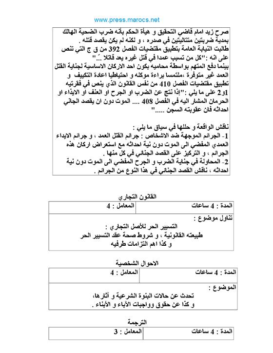 وزارة العدل: نماذج مباريات لتوظيف ملحقين قضائيين سنوات 1999 و 2002 و 2010 610