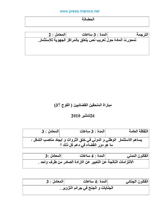 وزارة العدل: نماذج مباريات لتوظيف ملحقين قضائيين سنوات 1999 و 2002 و 2010 710