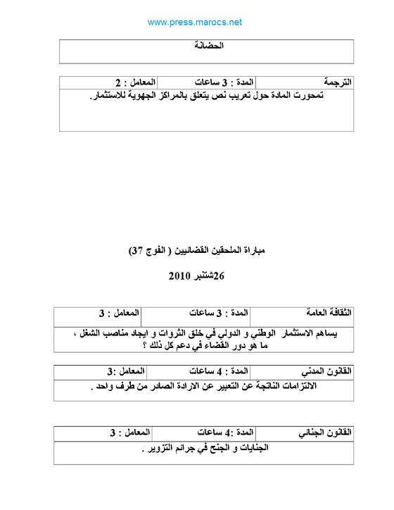 وزارة العدل: نماذج مباريات لتوظيف ملحقين قضائيين سنوات 1999 و 2002 و 2010 810