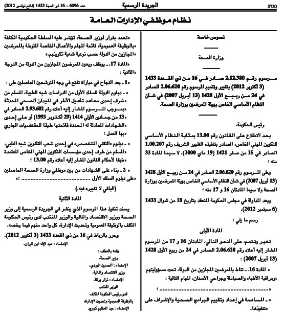 النظام الأساسي الخاص بهئية الممرضين بوزارة الصحة :  تغيير المرسوم بحيث يسمح بتوظيف التقنيين المتخصصين من القطاع الخاص , الصادر في 3 أكتوبر 2012 8810