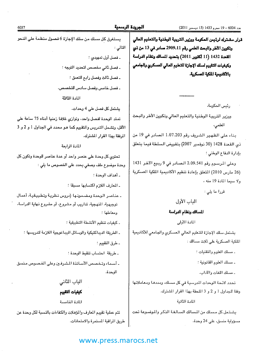 نظام الدراسة ومسالك سلك الإجازة في التعليم العالي العسكري و الجامعي بالأكاديمية الملكية العسكرية بمكناس الصادر في 15 دجنبر 2011  Aca110