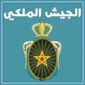 منتدى بريس المغرب - الوظيفة المغرب - الأمن الوطني - الشرطة المغربية Armee111