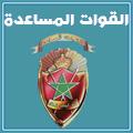 منتدى بريس المغرب - الوظيفة المغرب - الأمن الوطني - الشرطة المغربية Force_10