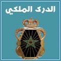 منتدى بريس المغرب - الوظيفة المغرب - الأمن الوطني - الشرطة المغربية Gendar11
