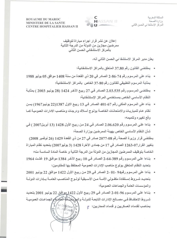 المركز الاستشفائي الحسن الثاني فاس: مباراة لتوظيف 75 ممرض مجاز من الدولة من الدرجة الثانية. آخر أجل هو 16 يناير 2012 Ide1ha10
