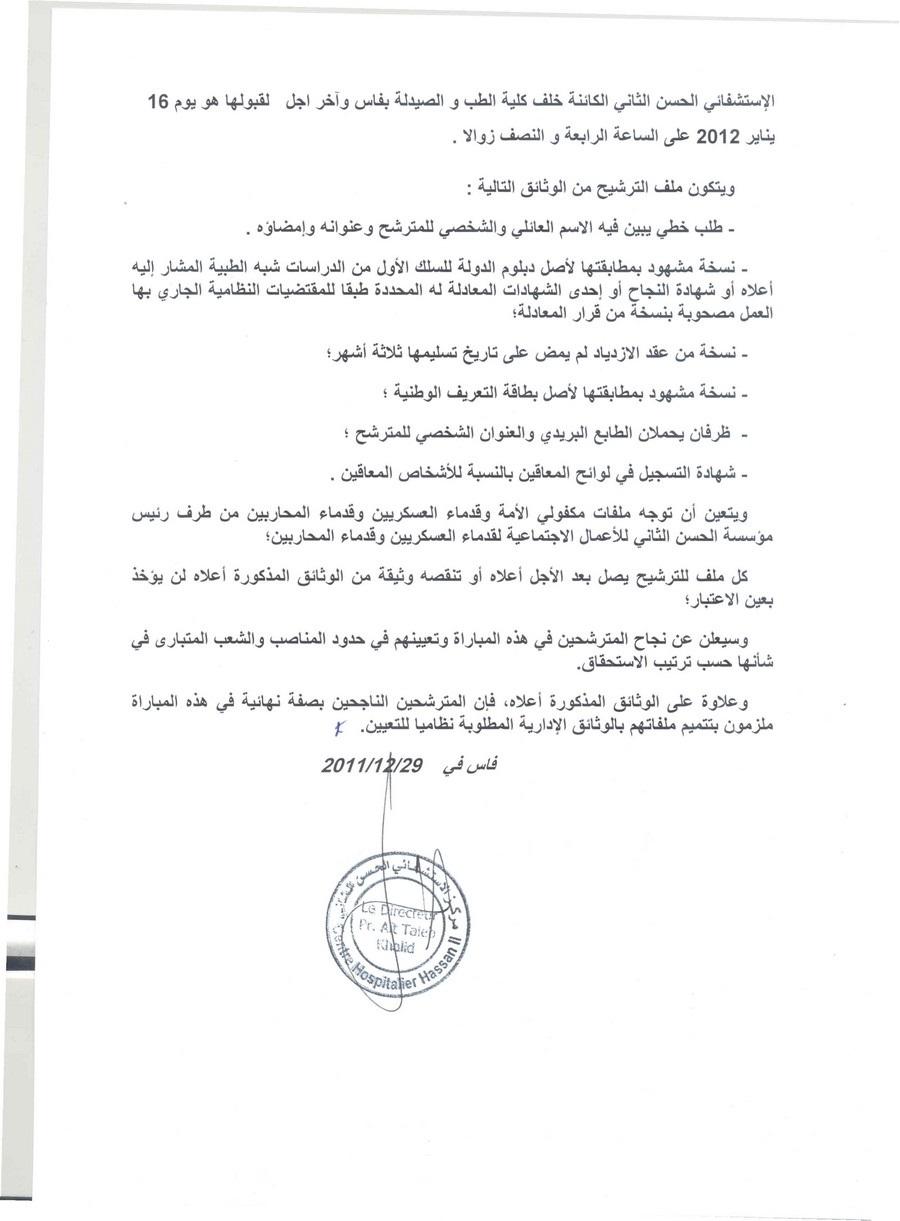 المركز الاستشفائي الحسن الثاني فاس: مباراة لتوظيف 75 ممرض مجاز من الدولة من الدرجة الثانية. آخر أجل هو 16 يناير 2012 Ide3ha10