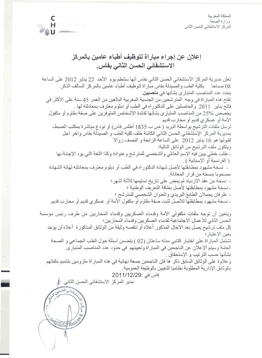 المركز الاستشفائي الحسن الثاني فاس: مباراة لتوظيف طبيبين عامين اثنين. آخر أجل هو 16 يناير 2012 Medcin10