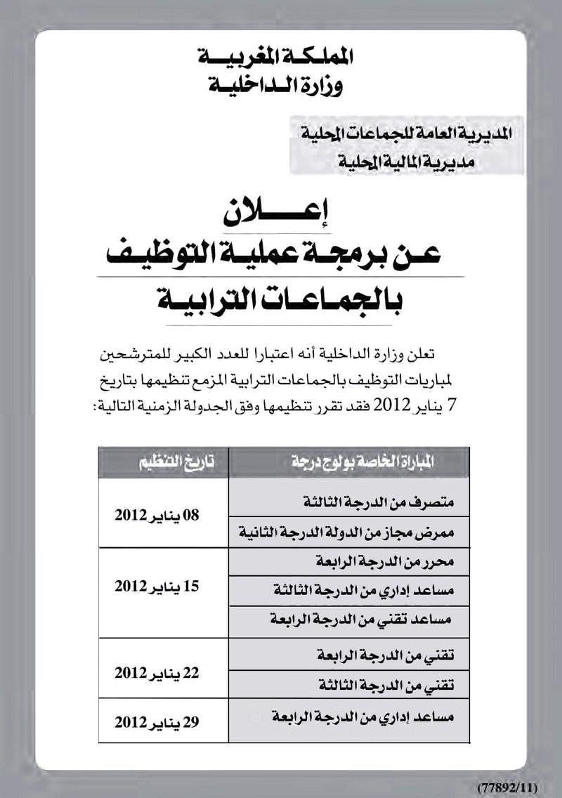 المديرية العامة للجماعات المحلية: إعلان عن برمجة عملية التوظيف بالجماعات المحلية من 8 يناير إلى 29 يناير 2012 Modiri10