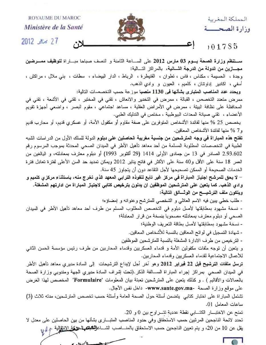 وزارة الصحة: مباراة لتوظيف 1130 ممرض مجاز من الدولة من الدرجة الثانية. آخر أجل هو 22 فبراير 2012 Santei10