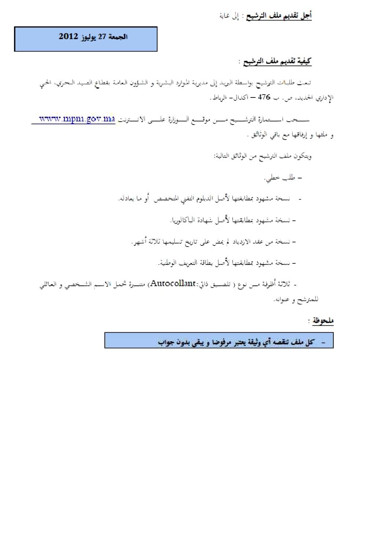 قطاع الصيد البحري: مباراة لتوظيف 3 تقنيين من الدرجة الثالثة تخصص الإعلاميات والهندسة المدنية. آخر أجل هو 27 يوليوز 2012  T211