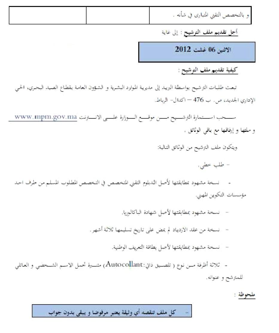 قطاع الصيد البحري: مباراة لتوظيف تقنيين اثنين من الدرجة الثالثة في عدة تخصصات. آخر أجل هو 06 غشت 2012  T212