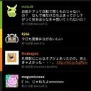 [SOFT] TWICCA : un des meilleurs clients twitter sur android [Gratuit] Unname12
