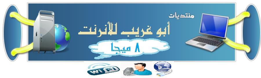 شبكة أبوغريب للانترنت