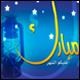 تلفزيون رمضان