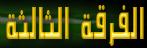 الفلسفة الإسلامية ونصوصها