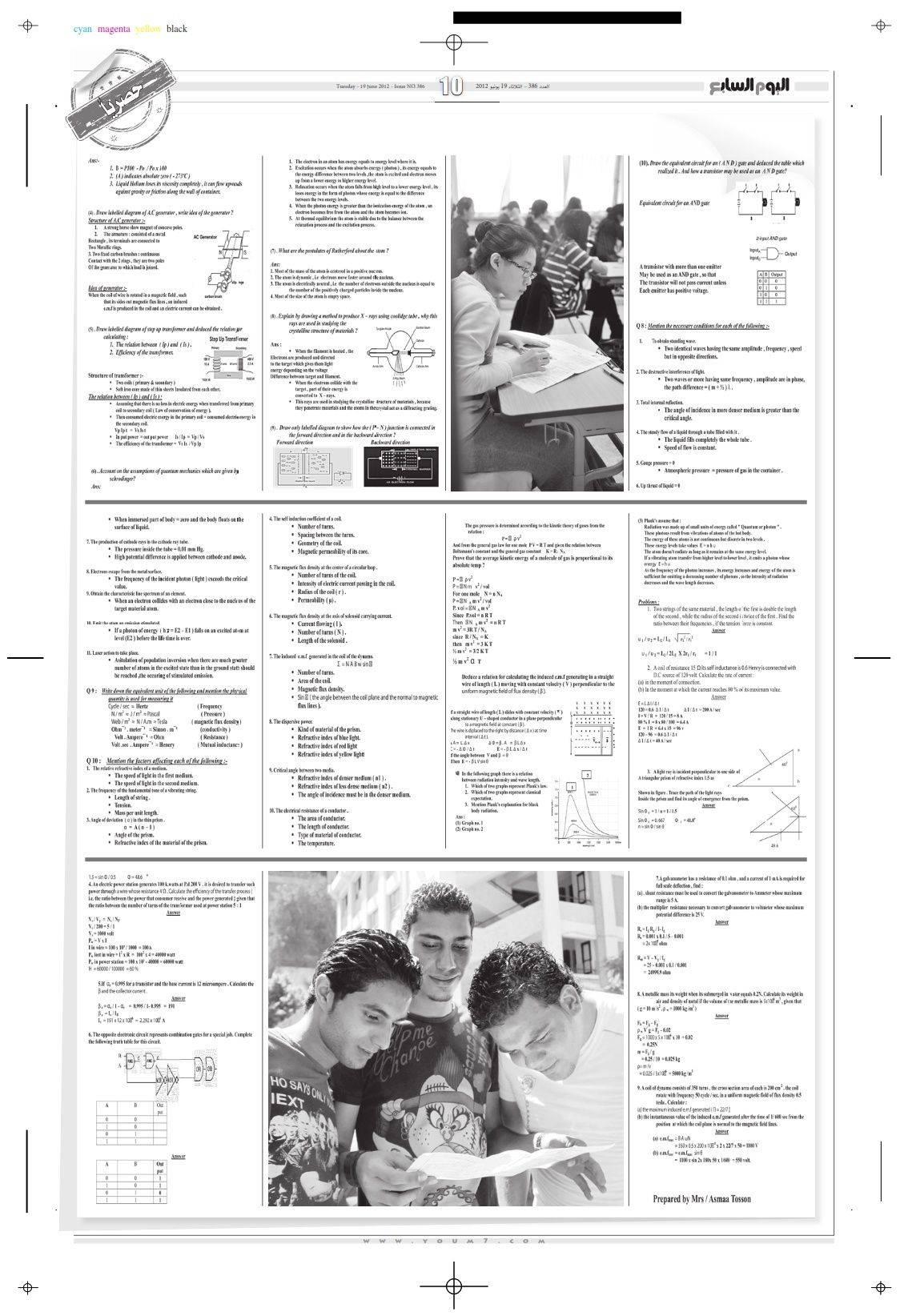 المراجعة النهائية لمنهج الفيزياء لغات للمرحلة الثانية من ملحق اليوم السابع عدد19يونيو2012 Fazya110