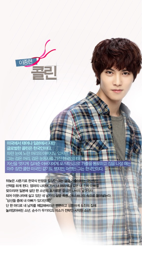 [Dossier] Colin @ A Gentleman Dignity Drama. Tumblr56