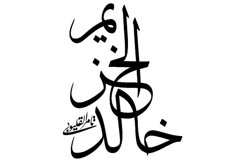 كتابة أسمك بالخط العربى بشكل مقبول 11111110
