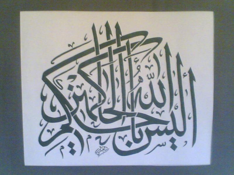 أليس الله بأحكم الحاكمين 20080510