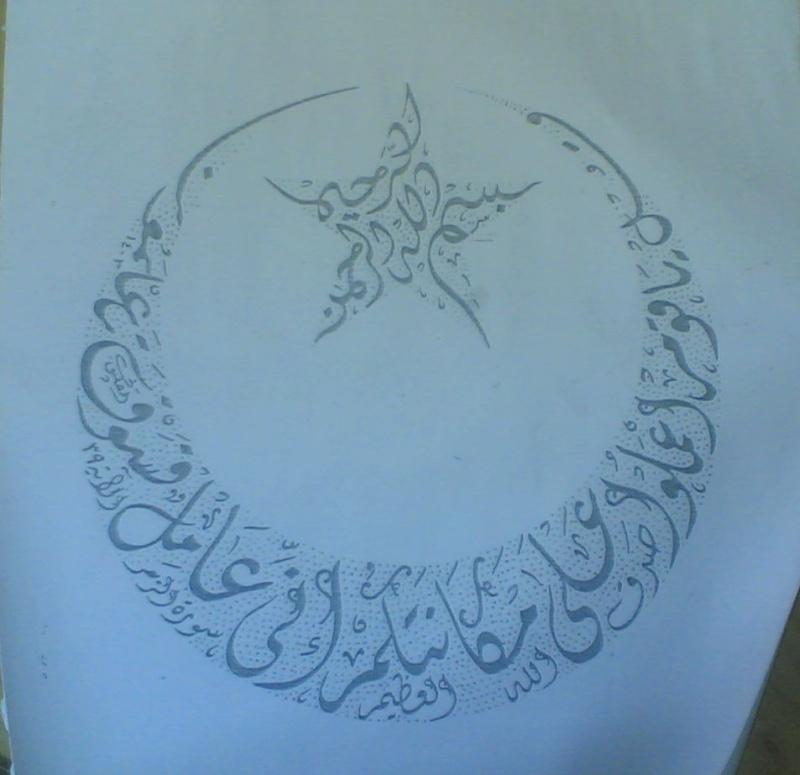 لوحة على شكل هلال ونجمة  20080516