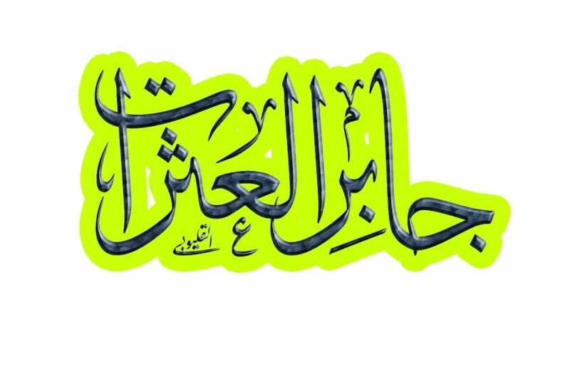 كتابة أسمك بالخط العربى بشكل مقبول Oooo_o10