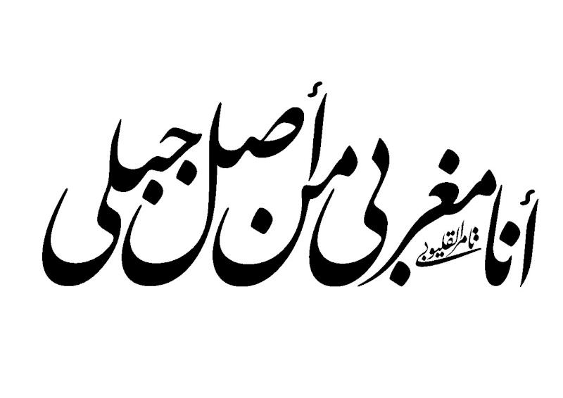 كتابة أسمك بالخط العربى بشكل مقبول Ouo_uo10