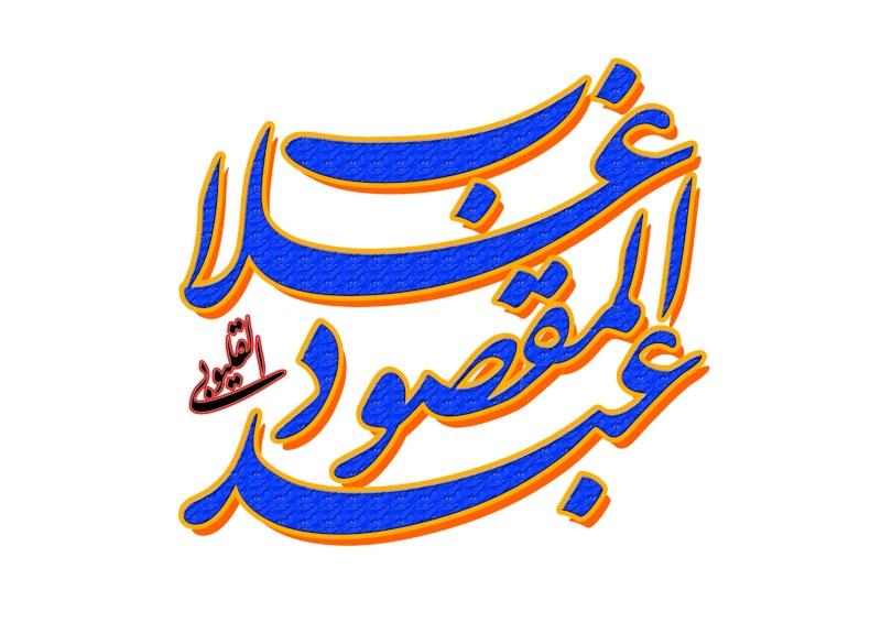 كتابة أسمك بالخط العربى بشكل مقبول Ouoo_c10