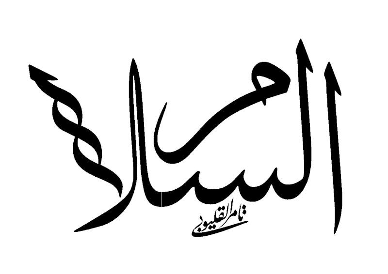 كتابة أسمك بالخط العربى بشكل مقبول Ououou10