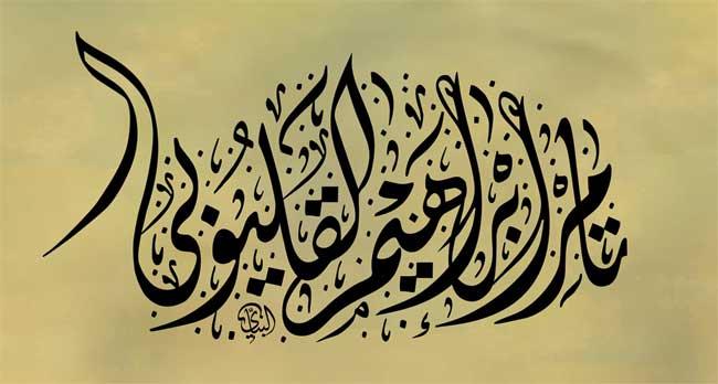 كتابة أسمك بالخط العربى بشكل مقبول Tamer10