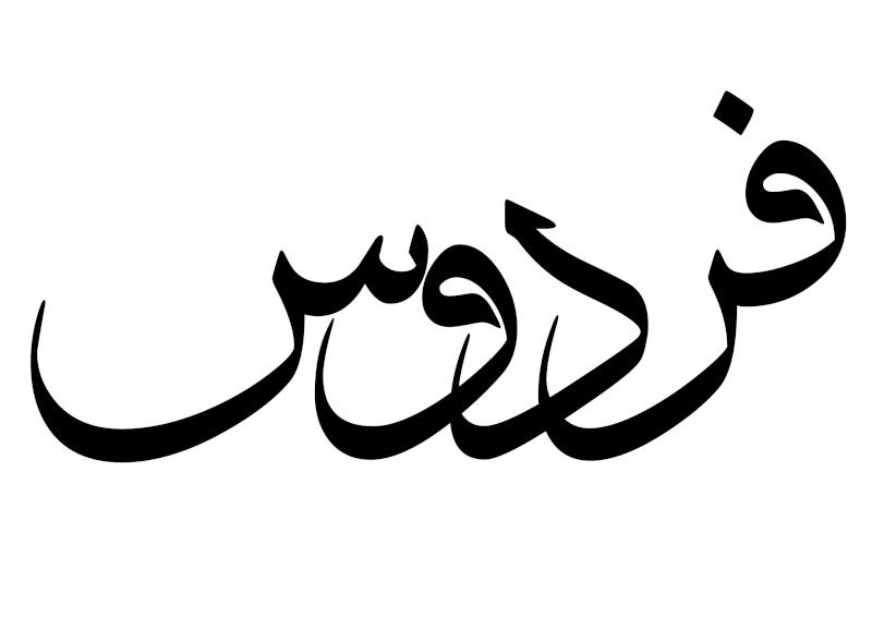 كتابة أسمك بالخط العربى بشكل مقبول Uoouo10