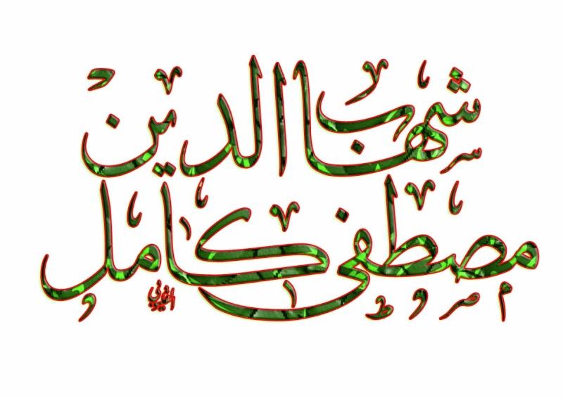 كتابة أسمك بالخط العربى بشكل مقبول Uououu10