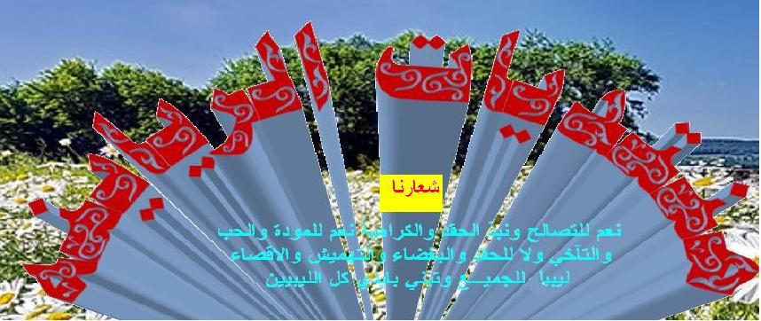 منتديات الرياينه - الجبل الغربي -  ليبيا تستقبلكم بكل مودة  فمرحبا بكم