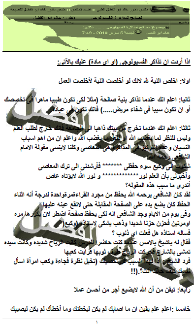 منتدى دكتور خالد أبو الفضل الطبى 11111110