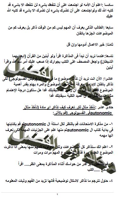 منتدى دكتور خالد أبو الفضل الطبى 22222210