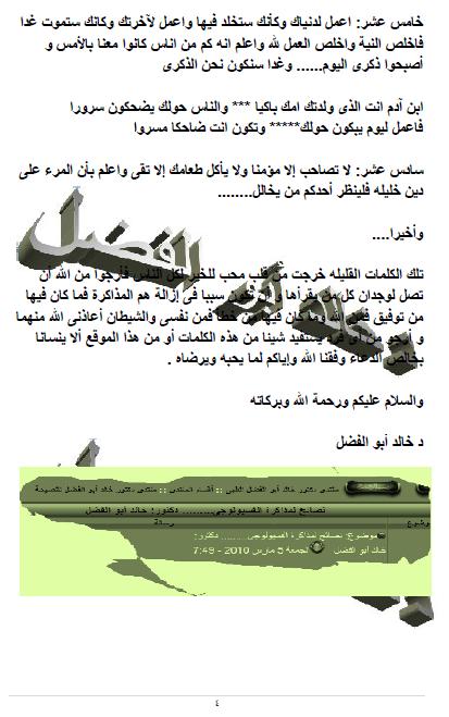منتدى دكتور خالد أبو الفضل الطبى 44411